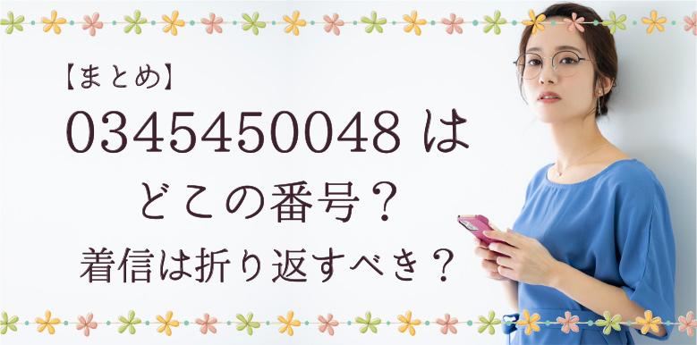【まとめ】0345450048はどこの番号?着信は折り返すべき?