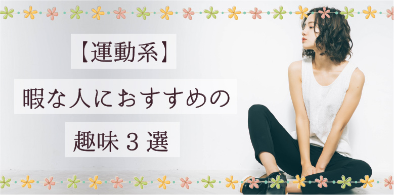 【運動系】暇な人におすすめの趣味3選