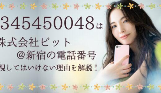 0345450048は危険な電話番号!無視してはいけない理由を解説!
