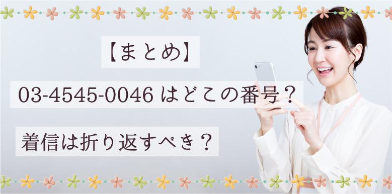 【まとめ】03-4545-0046はどこの番号?着信は折り返すべき?