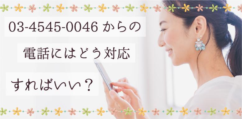 03-4545-0046からの電話にはどう対応すればいい?
