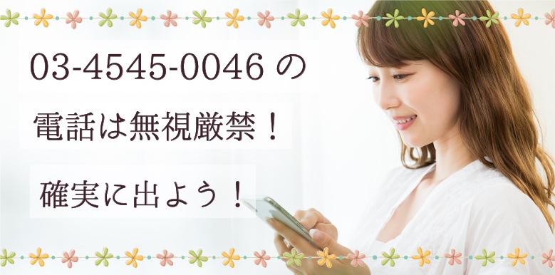 03-4545-0046の電話は無視厳禁!確実に出よう!
