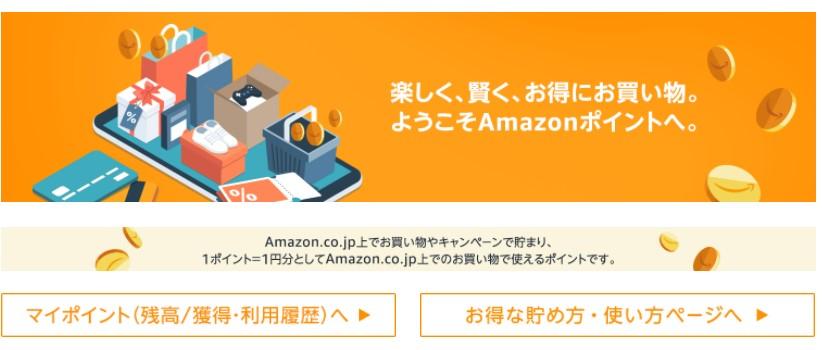 Amazonポイント
