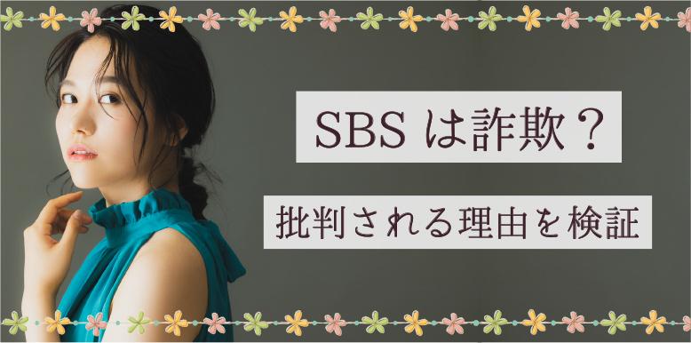 SBSは詐欺?批判される理由を検証